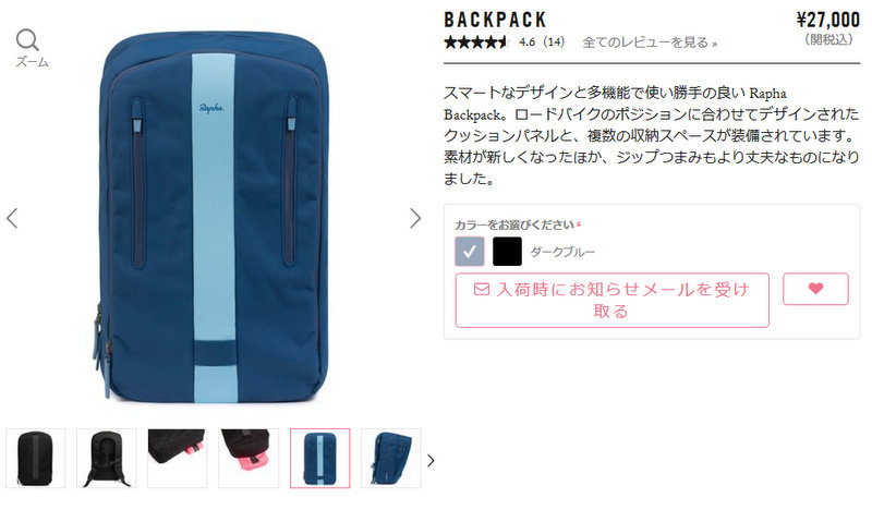 Rapha Backpack 2017年青色