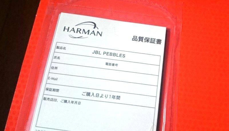 JBL Pebbles 品質保証書