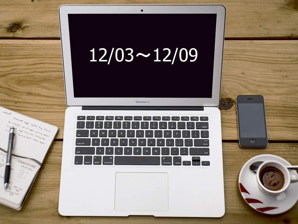 今週のまとめ:12/03~12/09分