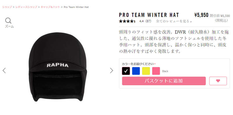 RAPHA PRO TEAM WINTER HAT