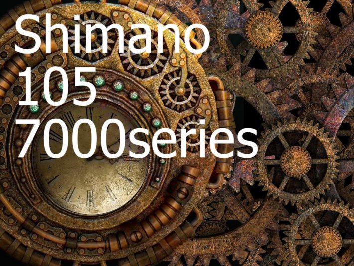 新シマノ105 7000シリーズ