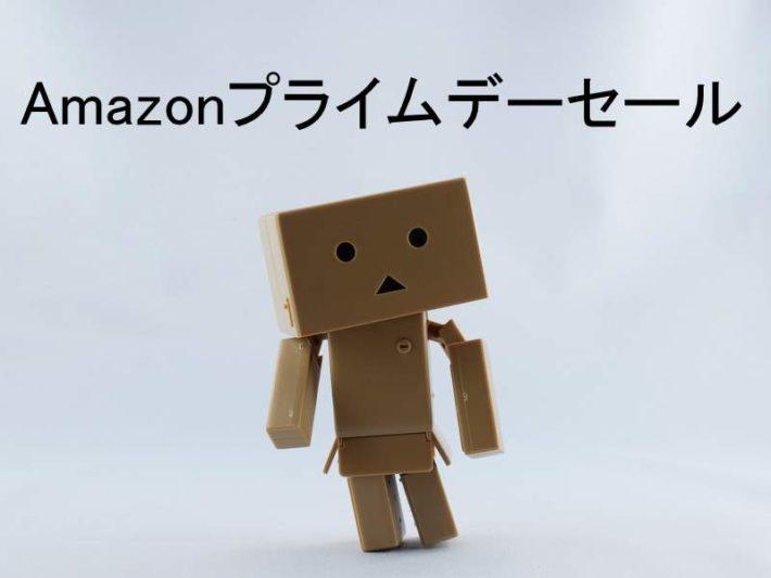 Amazonプライムデーセールと自転車用品