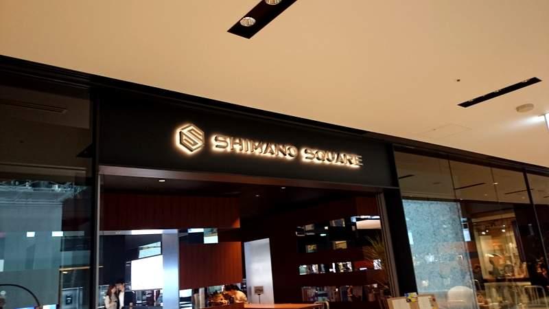 シマノのカフェ「SHIMANO SQUARE」とグランフロント大阪