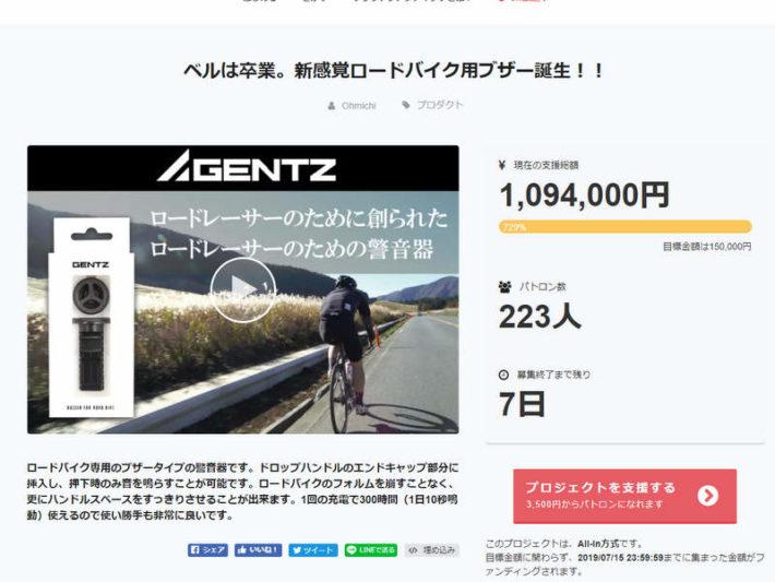 ロードバイク用ブザーGENTZ