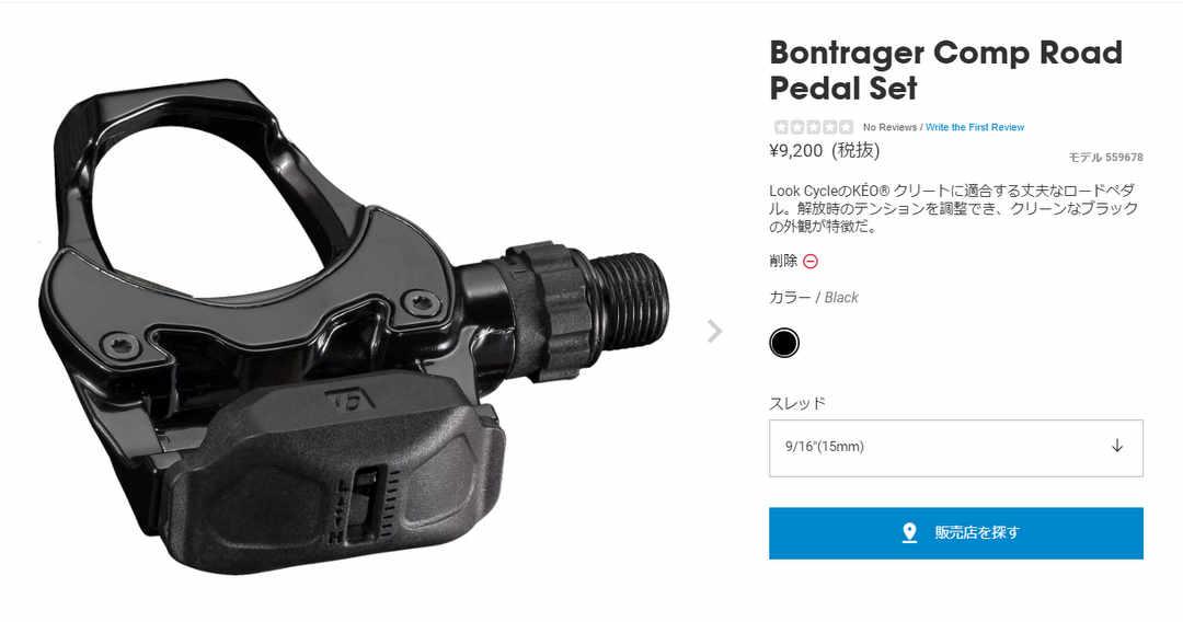 なぜトレックの新ペダルBontrager Elite Road Pedal はLOOK方式なのか?