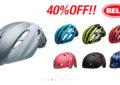 おすすめロードバイク用ヘルメットのBELL