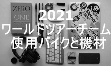 2021ワールドツアーチームのバイクと使用機材のブランド