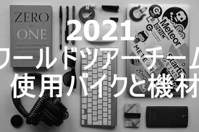 【2021】ワールドツアーチーム使用バイク&機材まとめ