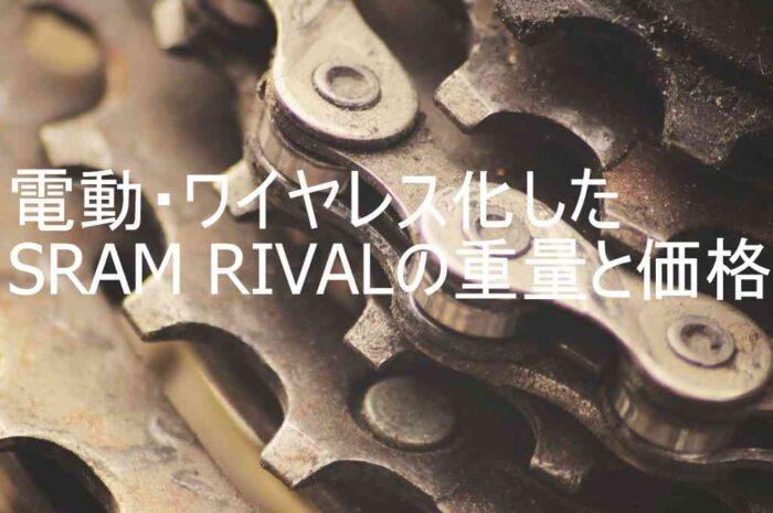 SRAM RIVALがついに電動ワイヤレスへ。その概要と価格や重量