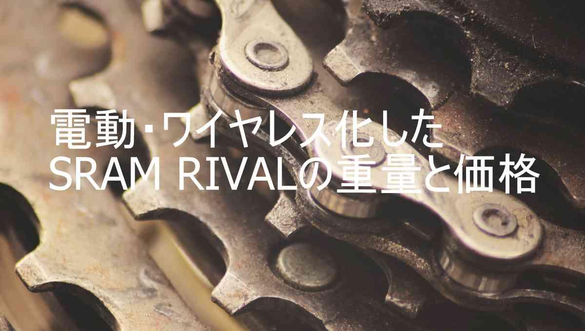 電動ワイヤレス化したSRAMの新RIVAL