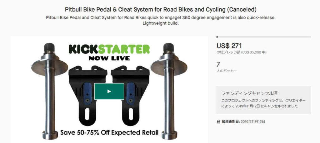 ロードバイクのペダル