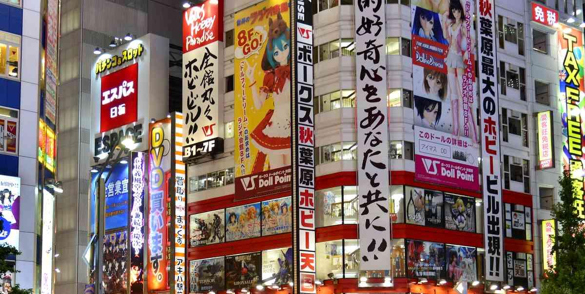 東京の秋葉原(Akihabara,Tokyo,Japan)
