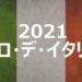 2021ジロ・デ・イタリア(Giro d'Italia)